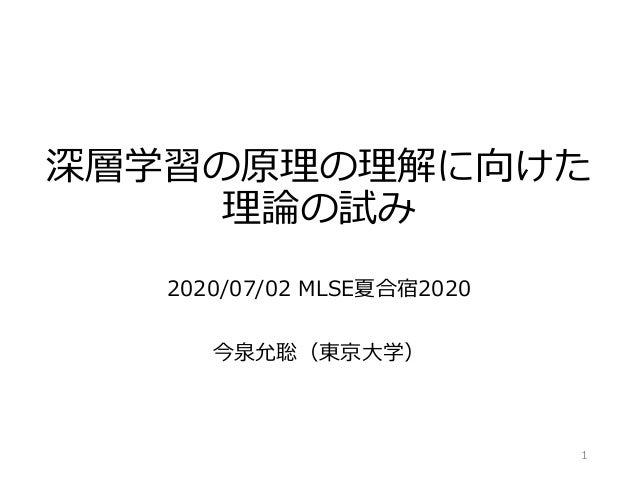深層学習の原理の理解に向けた 理論の試み 2020/07/02 MLSE夏合宿2020 今泉允聡(東京⼤学) 1