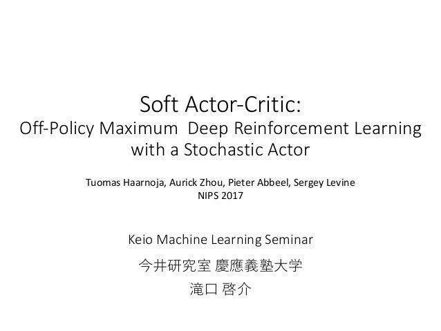 Soft Actor Critic 解説