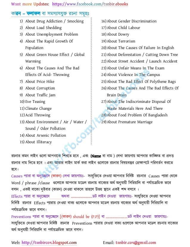 Essay writing techniques