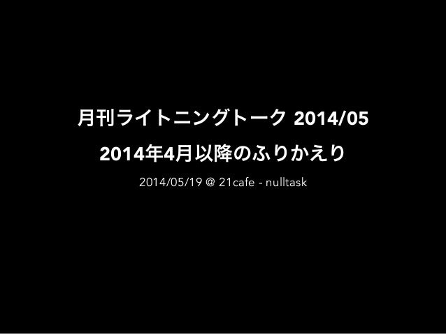 月刊ライトニングトーク 2014/05 2014年4月以降のふりかえり 2014/05/19 @ 21cafe - nulltask