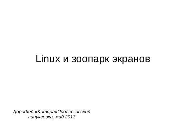 Linux и зоопарк экранов Дорофей «Komяpa»Пролесковский линуксовка, май 2013
