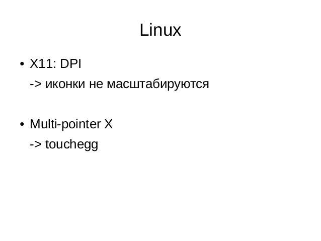 Linux и зоопарк экранов