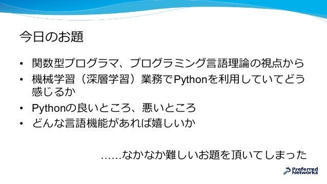 関数プログラマから見たPythonと機械学習 Slide 3