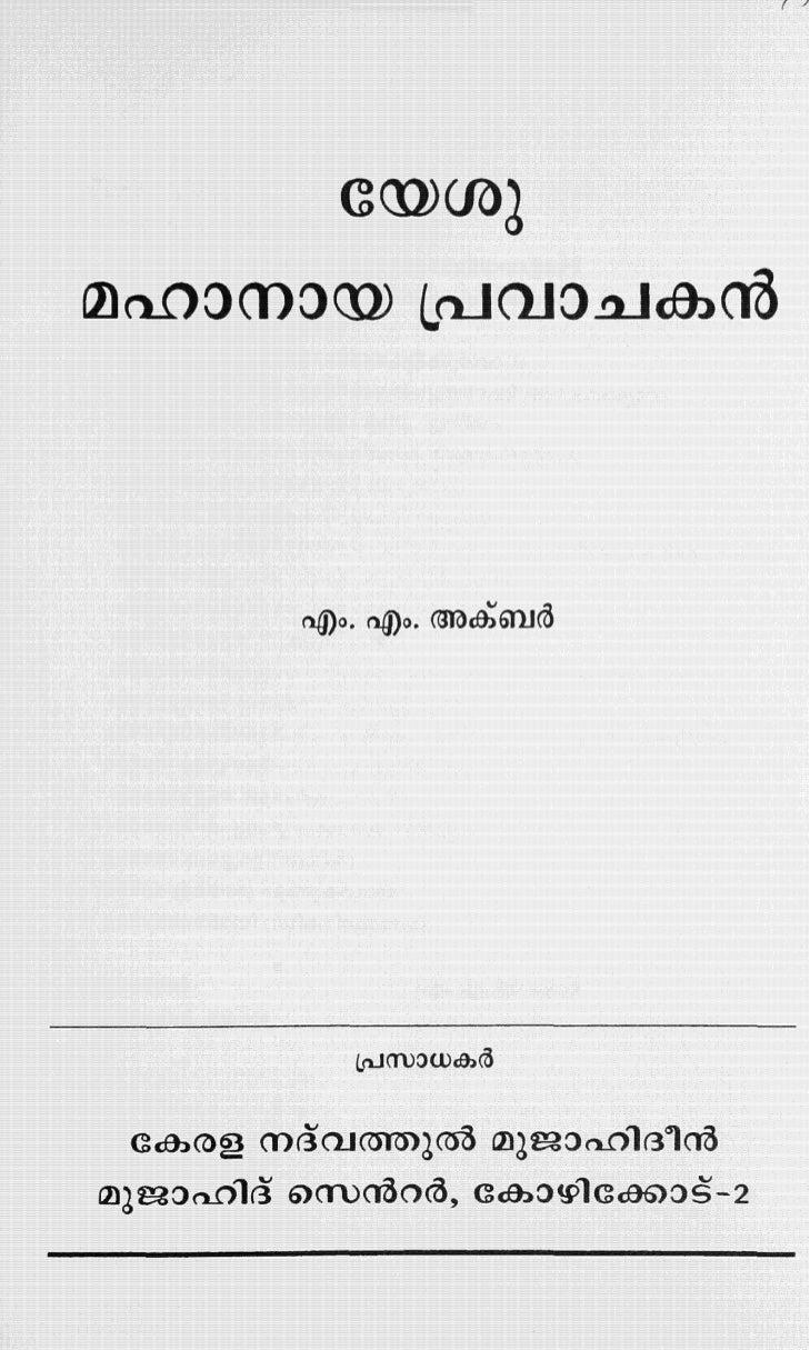 Yeshu(a) mahanaya pravachakan