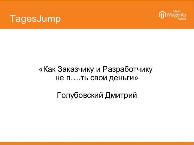 TagesJump «Как Заказчику и Разработчику не п….ть свои деньги» Голубовский Дмитрий