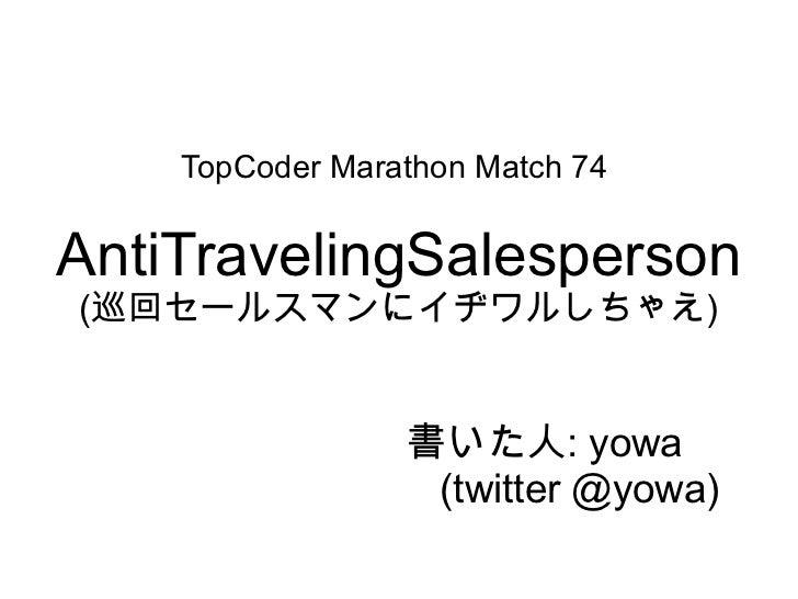 TopCoder Marathon Match 74  AntiTravelingSalesperson ( 巡回セールスマンにイヂワルしちゃえ ) 書いた人 : yowa (twitter @yowa)