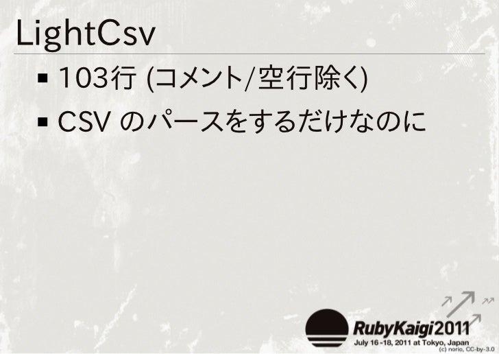 LightCsv  103行 (コメント/空行除く)  CSV のパースをするだけなのに