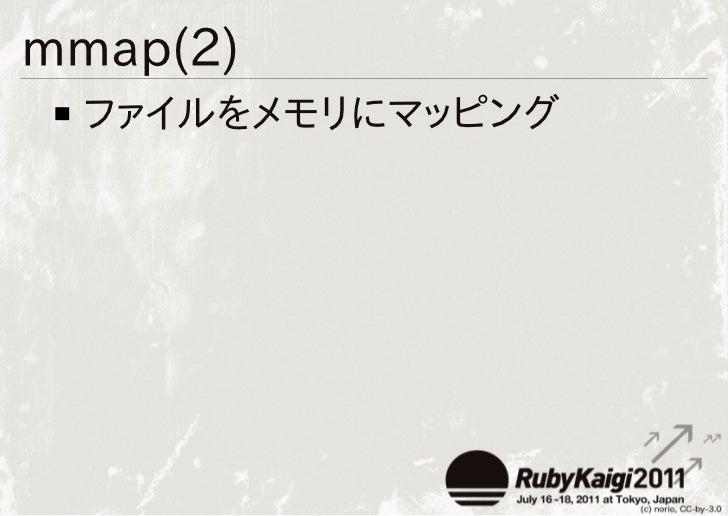mmap(2) ファイルをメモリにマッピング