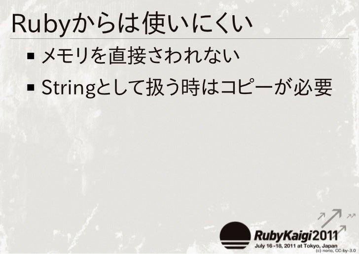 Rubyからは使いにくい メモリを直接さわれない Stringとして扱う時はコピーが必要