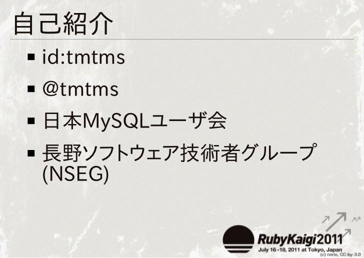 自己紹介 id:tmtms @tmtms 日本MySQLユーザ会 長野ソフトウェア技術者グループ (NSEG)