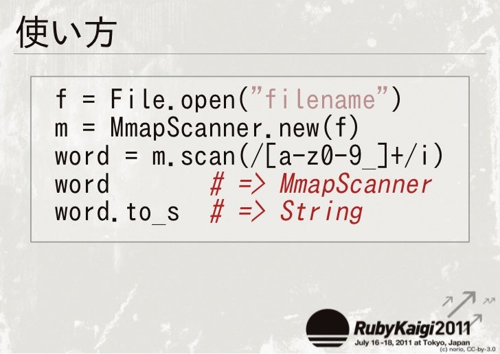 """使い方 f = File.open(""""filename"""") m = MmapScanner.new(f) word = m.scan(/[a-z0-9_]+/i) word       # => MmapScanner word.to_s # ..."""