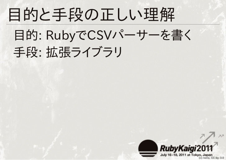 目的と手段の正しい理解目的: RubyでCSVパーサーを書く手段: 拡張ライブラリ