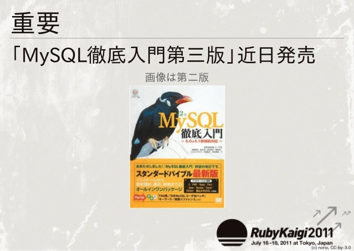 重要「MySQL徹底入門第三版」近日発売       画像は第二版