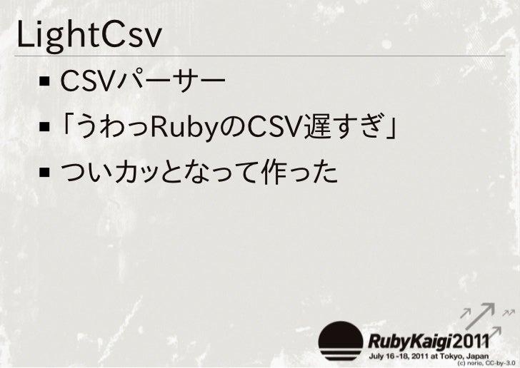 LightCsv  CSVパーサー  「うわっRubyのCSV遅すぎ」  ついカッとなって作った
