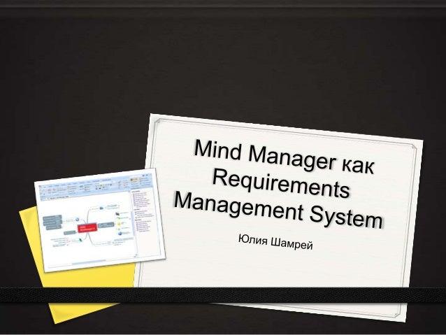 План на сегодня1. Откуда возникла идея2. Ключевые возможности RMS3. Возможности Mind Manager4. Ограничения Mind Manager5. ...