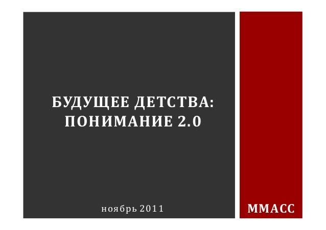 БУДУЩЕЕДЕТСТВА: ПОНИМАНИЕ2.0 ноябрь2011 ММАСС