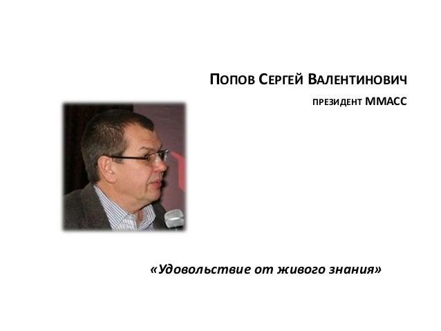Международная Методологическая Ассоциация Slide 2