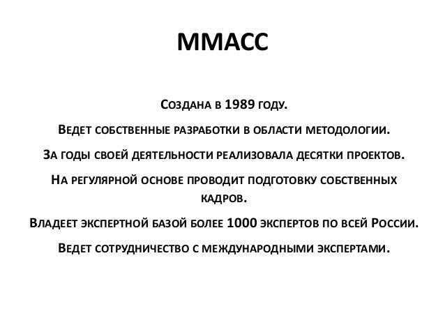 Международная Методологическая Ассоциация Slide 3