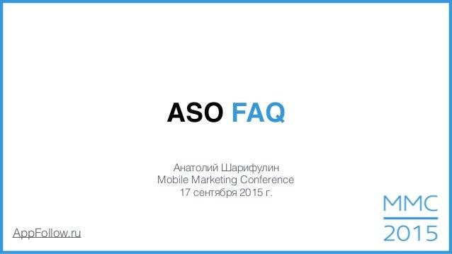 AppFollow.ru ASO FAQ Анатолий Шарифулин Mobile Marketing Conference 17 сентября 2015 г.