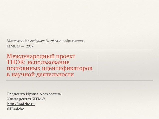 Московский международный салон образования, ММСО — 2017 Международный проект THOR: использование постоянных идентификаторо...