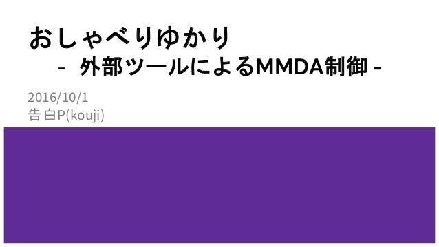 おしゃべりゆかり - 外部ツールによるMMDA制御 - 2016/10/1 告白P(kouji)