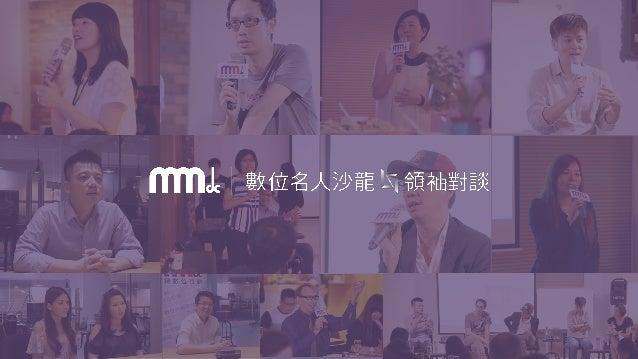 【MMdc 數位名人沙龍 - 領袖對談】互聯網品牌+趨勢洞察