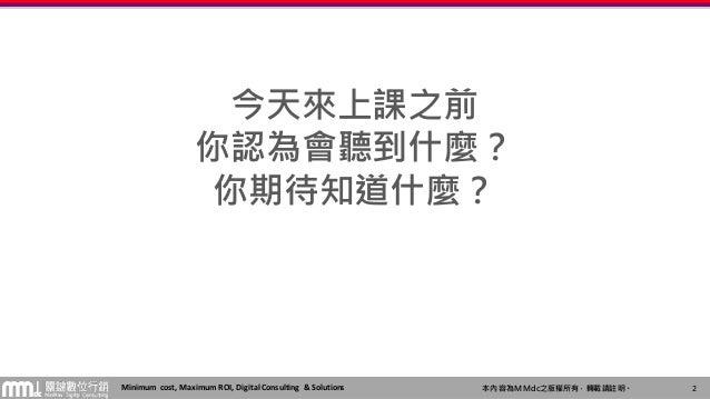 【MMdc 課程】 數位行銷概論 ・中央大學資訊管理所・顧客關係管理課程 Slide 2