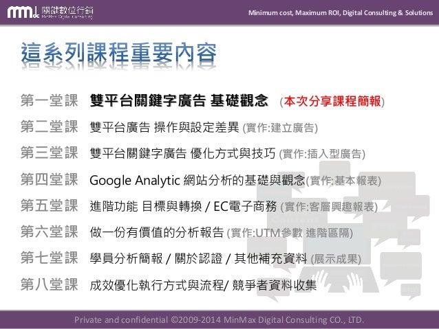 【MMdc 課程】Google Adwords Bing Ads雙平台關鍵字廣告-基礎成效優化課程 Slide 2