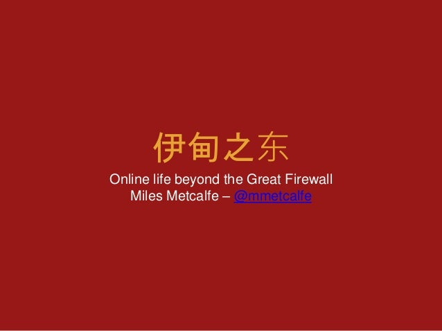 伊甸之东  Online life beyond the Great Firewall  Miles Metcalfe – @mmetcalfe