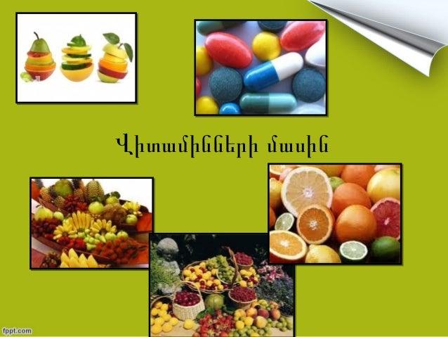 Վիտամինների մասին
