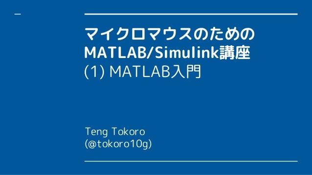 マイクロマウスのための MATLAB/Simulink講座 (1) MATLAB入門 Teng Tokoro (@tokoro10g)