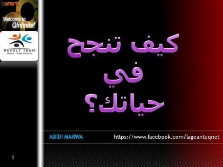 A.MARWA QNET: كيف تنجح في حياتك؟