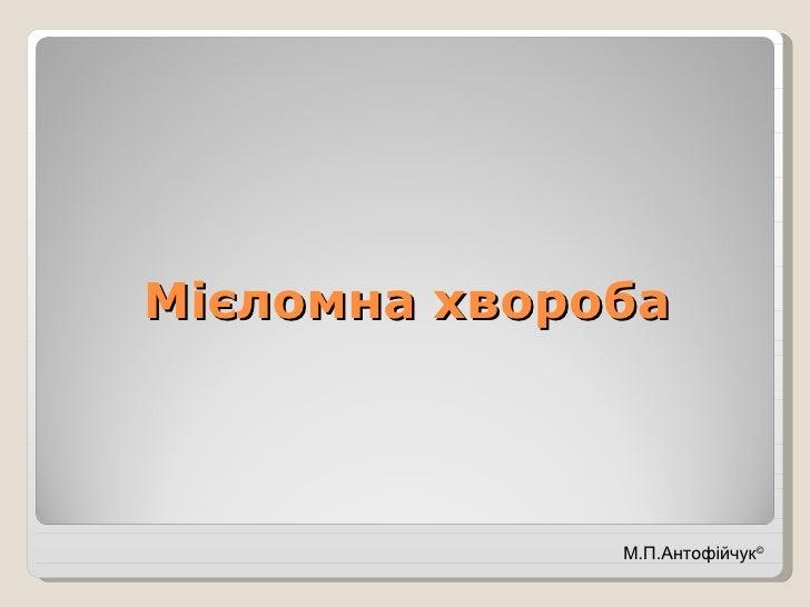 Мієломна хвороба М.П.Антофійчук ©
