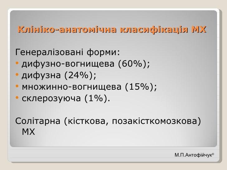 Клініко-анатомічна класифікація МХ <ul><li>Генералізовані форми: </li></ul><ul><li>дифузно-вогнищева (60%);  </li></ul><ul...