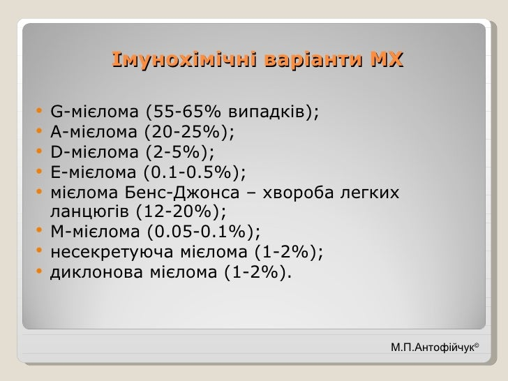 Імунохімічні варіанти МХ <ul><li>G -мієлома (55-65% випадків); </li></ul><ul><li>A -мієлома (20-25%);  </li></ul><ul><li>D...