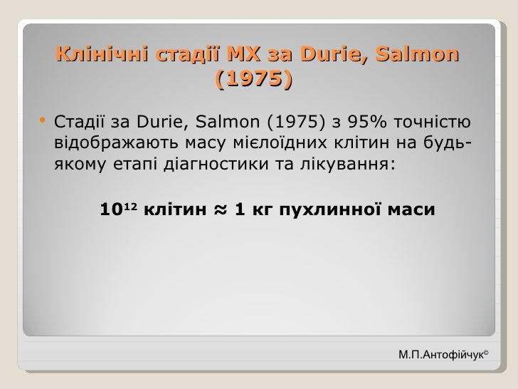 Клінічні стадії МХ за  Durie ,  Salmon  (1975)   <ul><li>Стадії за  Durie ,  Salmon  (1975) з 95% точністю відображають ма...