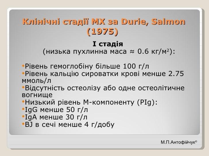 Клінічні стадії МХ за  Durie ,  Salmon  (1975)   <ul><li>І стадія  </li></ul><ul><li>(низька пухлинна маса ≈  0.6  кг/м 2 ...