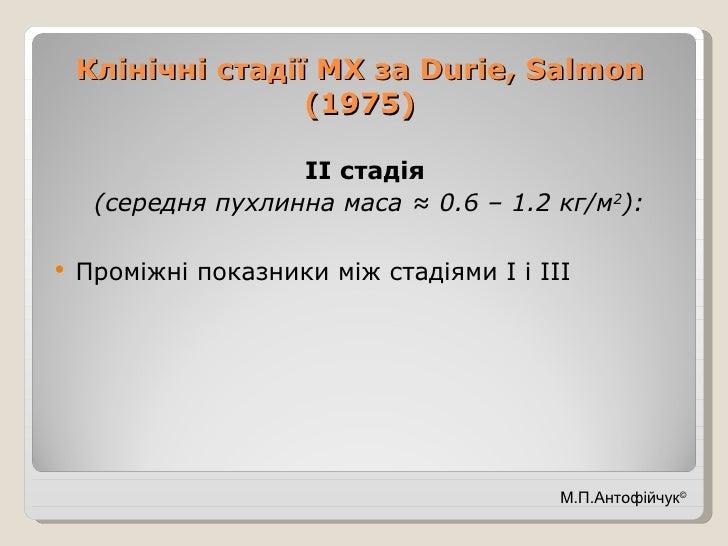 Клінічні стадії МХ за  Durie ,  Salmon  (1975) <ul><li>ІІ стадія  </li></ul><ul><li>(середня пухлинна маса ≈  0.6 – 1.2  к...