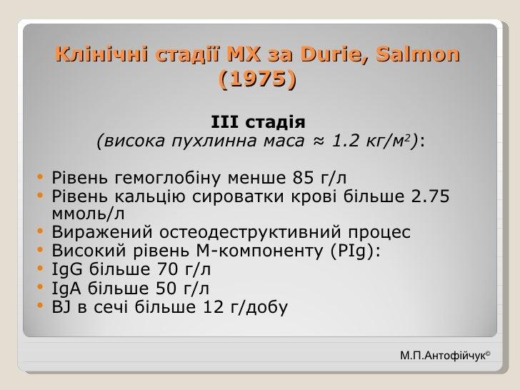 Клінічні стадії МХ за  Durie ,  Salmon  (1975) <ul><li>ІІІ стадія  </li></ul><ul><li>(висока пухлинна маса ≈  1.2  кг/м 2 ...