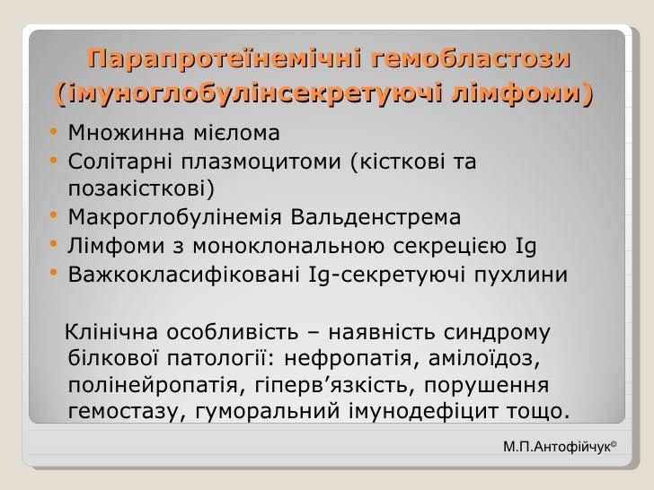 Парапротеїнемічні гемобластози (імуноглобулінсекретуючі лімфоми)   <ul><li>Множинна мієлома  </li></ul><ul><li>Солітарні п...