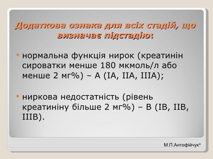 Додаткова ознака для всіх стадій, що визначає підстадію : <ul><li>нормальна функція нирок (креатинін сироватки менше 180 м...