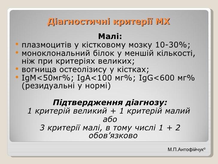 Діагностичні критерії МХ <ul><li>Малі: </li></ul><ul><li>плазмоцитів у кістковому мозку 10-30%; </li></ul><ul><li>моноклон...