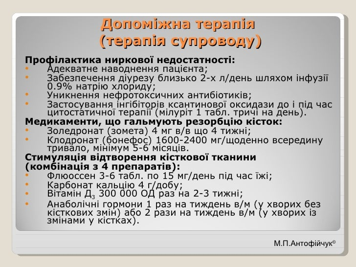 Допоміжна терапія  (терапія супроводу) <ul><li>Профілактика ниркової недостатності: </li></ul><ul><li>Адекватне наводнення...