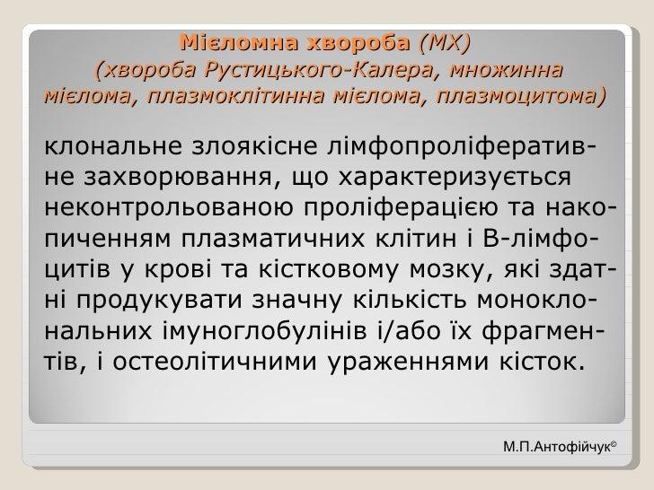 Мієломна хвороба  (МХ)  (хвороба Рустицького-Калера, множинна мієлома, плазмоклітинна мієлома, плазмоцитома)  <ul><li>клон...