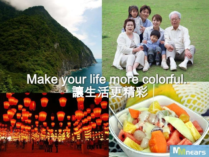 Make your life more colorful.       讓生活更精彩