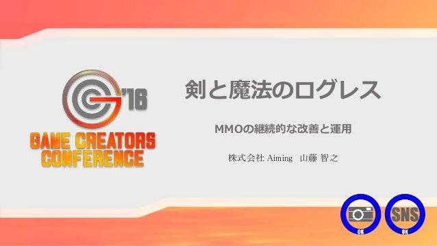 剣と魔法のログレス MMOの継続的な改善と運用 株式会社 Aiming 山藤 智之