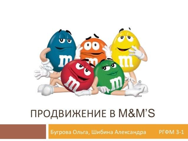 ПРОДВИЖЕНИЕ В M&M'S Бугрова Ольга, Шибина Александра  РГФМ 3-1