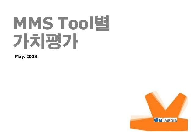 MMS Tool별 가치평가 May. 2008  1