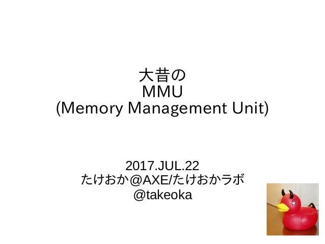 大昔の MMU (Memory Management Unit) 2017.JUL.22 たけおか@AXE/たけおかラボ @takeoka