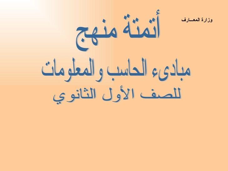 وزارة المعـــارف أتمتة منهج مبادىء الحاسب والمعلومات للصف الأول الثانوي